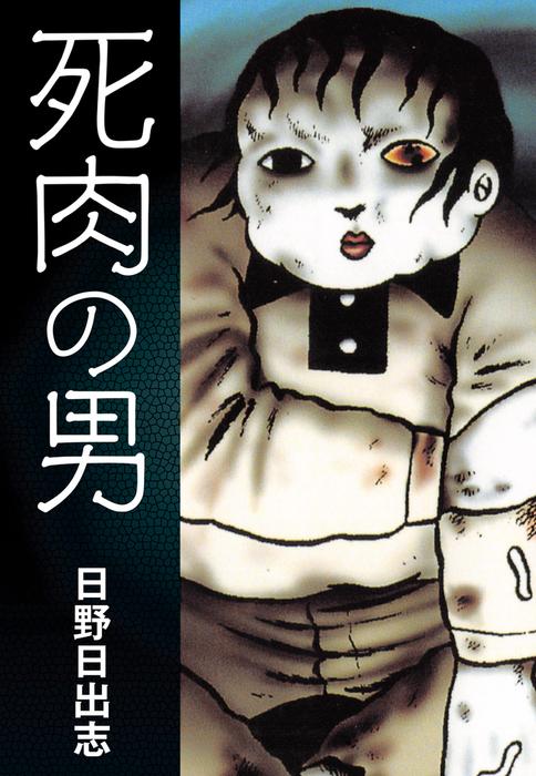死肉の男-電子書籍-拡大画像
