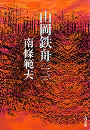 山岡鉄舟(三)拡大写真