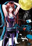 キャッツ・愛 3巻-電子書籍