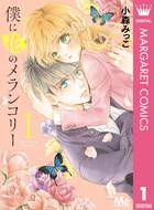 「僕に花のメランコリー(マーガレットコミックスDIGITAL)」シリーズ