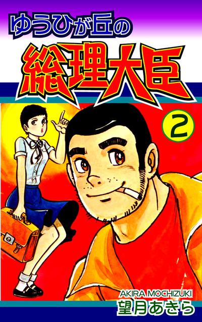 ゆうひが丘の総理大臣(2)-電子書籍