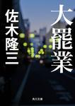 大罷業-電子書籍