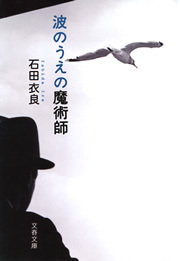 波のうえの魔術師-電子書籍