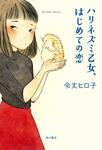 ハリネズミ乙女、はじめての恋-電子書籍