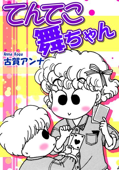 てんてこ舞ちゃん-電子書籍