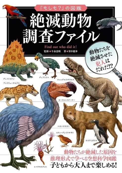 「もしも?」の図鑑 絶滅動物 調査ファイル拡大写真