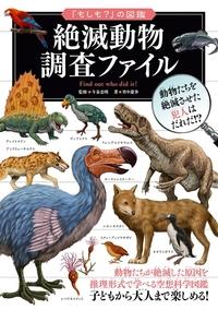 「もしも?」の図鑑 絶滅動物 調査ファイル-電子書籍