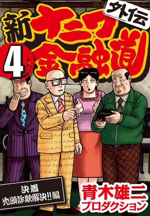 新ナニワ金融道外伝 (4) 決着禿頭詐欺解決!!編拡大写真