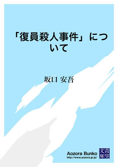 「復員殺人事件」について-電子書籍