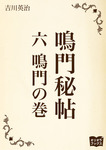 鳴門秘帖 六 鳴門ノ巻-電子書籍
