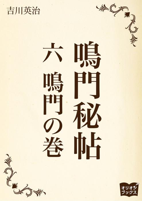 鳴門秘帖 六 鳴門ノ巻拡大写真