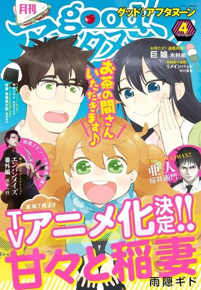 good!アフタヌーン 2016年4号 [2016年3月7日発売]-電子書籍