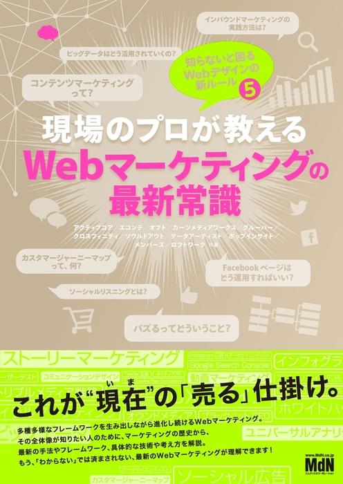 現場のプロが教えるWebマーケティングの最新常識 知らないと困るWebデザインの新ルール5拡大写真