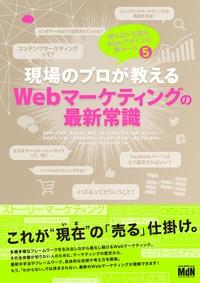 現場のプロが教えるWebマーケティングの最新常識 知らないと困るWebデザインの新ルール5-電子書籍