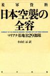 米軍資料 日本空襲の全容 マリアナ基地B29部隊-電子書籍