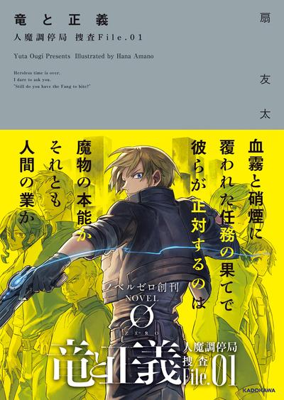 竜と正義 人魔調停局 捜査File.01-電子書籍
