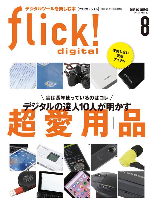flick! digital 2016年8月号 vol.58拡大写真