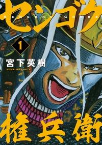 センゴク権兵衛(1)-電子書籍