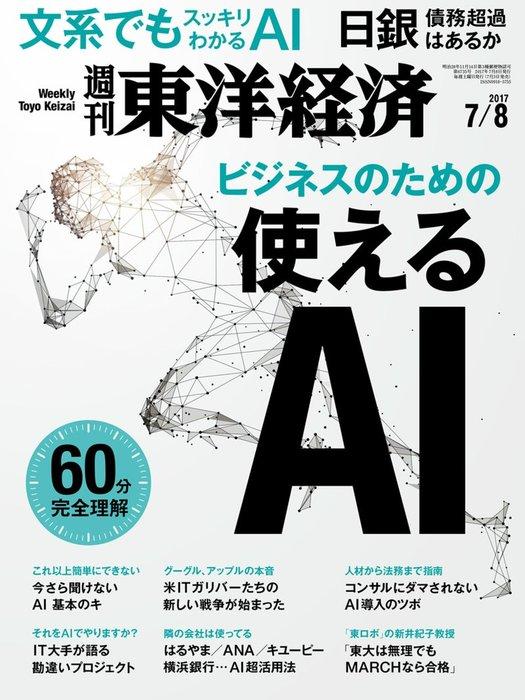 週刊東洋経済 2017年7月8日号-電子書籍-拡大画像