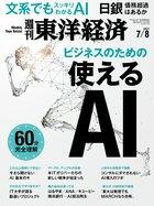 週刊東洋経済 2017年7月8日号