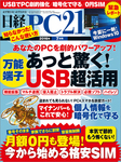 日経PC21 (ピーシーニジュウイチ) 2016年 7月号 [雑誌]-電子書籍