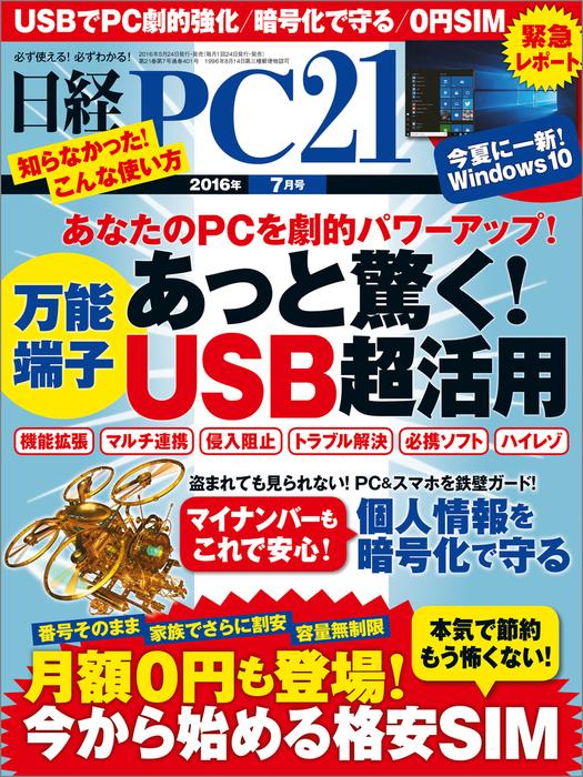 日経PC21 (ピーシーニジュウイチ) 2016年 7月号 [雑誌]拡大写真