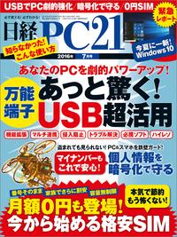 日経PC21 (ピーシーニジュウイチ) 2016年 7月号 [雑誌]