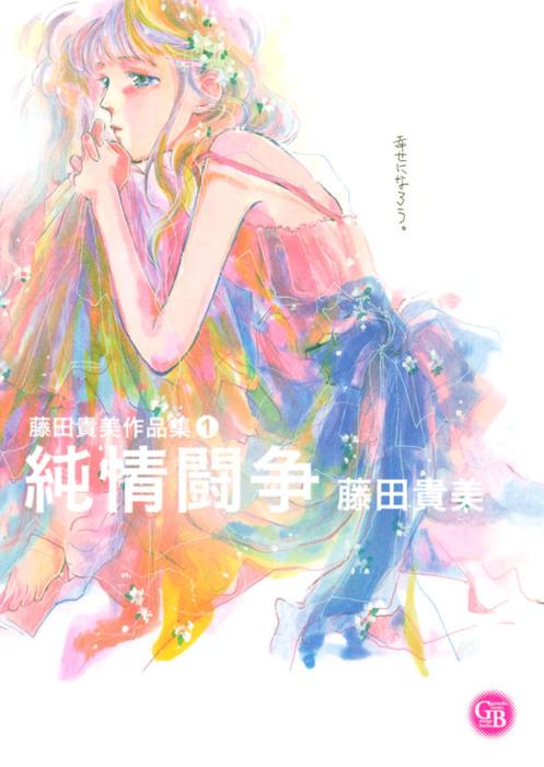 藤田貴美作品集 (1) 純情闘争-電子書籍-拡大画像
