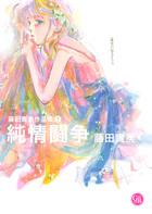 藤田貴美作品集(幻冬舎コミックス漫画文庫)