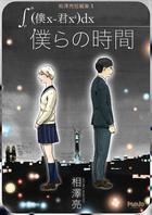 「相澤亮短編集(マヴォ電脳Books)」シリーズ