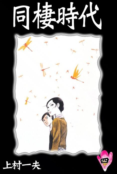 同棲時代 (4)-電子書籍-拡大画像