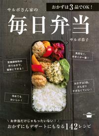 おかずは3品でOK! サルボさん家の毎日弁当-電子書籍