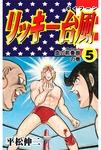 リッキー台風5-電子書籍