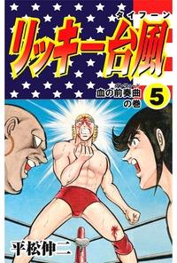 リッキー台風 5-電子書籍