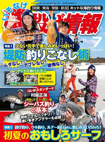 磯・投げ情報 2016年 07月号-電子書籍