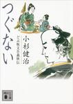 つぐない どぶ板文吾義侠伝-電子書籍