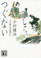 「どぶ板文吾義侠伝(講談社文庫)」シリーズ