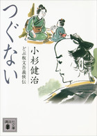 どぶ板文吾義侠伝(講談社文庫)