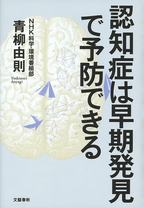 認知症は早期発見で予防できる-電子書籍-拡大画像
