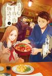 居酒屋まるの千夜一夜物語 PART2 下-電子書籍
