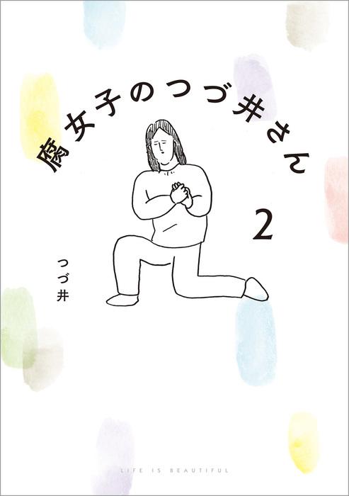 腐女子のつづ井さん2拡大写真