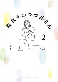 腐女子のつづ井さん2-電子書籍