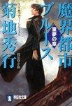 魔界都市ブルース6〈童夢の章〉-電子書籍