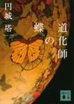 道化師の蝶-電子書籍