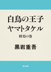 白鳥の王子 ヤマトタケル 終焉の巻-電子書籍
