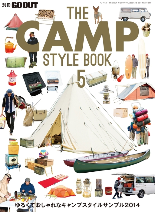 GO OUT特別編集 THE CAMP STYLE BOOK Vol.5-電子書籍-拡大画像