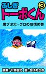 ふしぎトーボくん 3-電子書籍