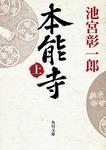 本能寺(上)-電子書籍