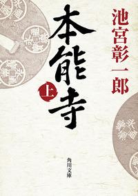 本能寺(上)
