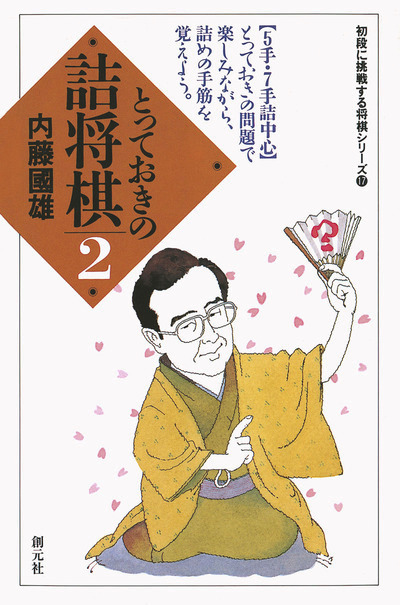 初段に挑戦する将棋シリーズ とっておきの詰将棋2-電子書籍